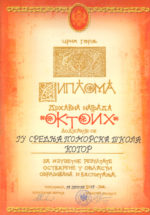 oktoih